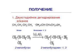 ПОЛУЧЕНИЕ 1. Двухстадийное дегидрирование алканов СН3-СН2-СН2-СН3 СН2=СН-СН=С