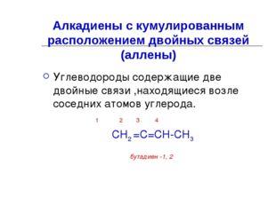 Углеводороды содержащие две двойные связи ,находящиеся возле соседних атомов