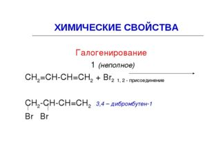 ХИМИЧЕСКИЕ СВОЙСТВА Галогенирование 1 (неполное) СН2=СН-СН=СН2 + Br2 1, 2 - п
