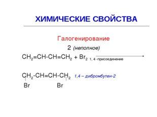 ХИМИЧЕСКИЕ СВОЙСТВА Галогенирование 2 (неполное) СН2=СН-СН=СН2 + Br2 1, 4 -пр