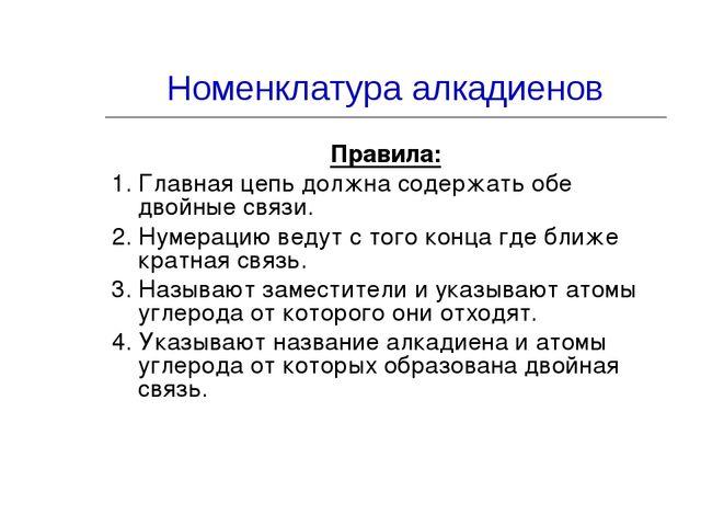 Номенклатура алкадиенов Правила: 1. Главная цепь должна содержать обе двойные...