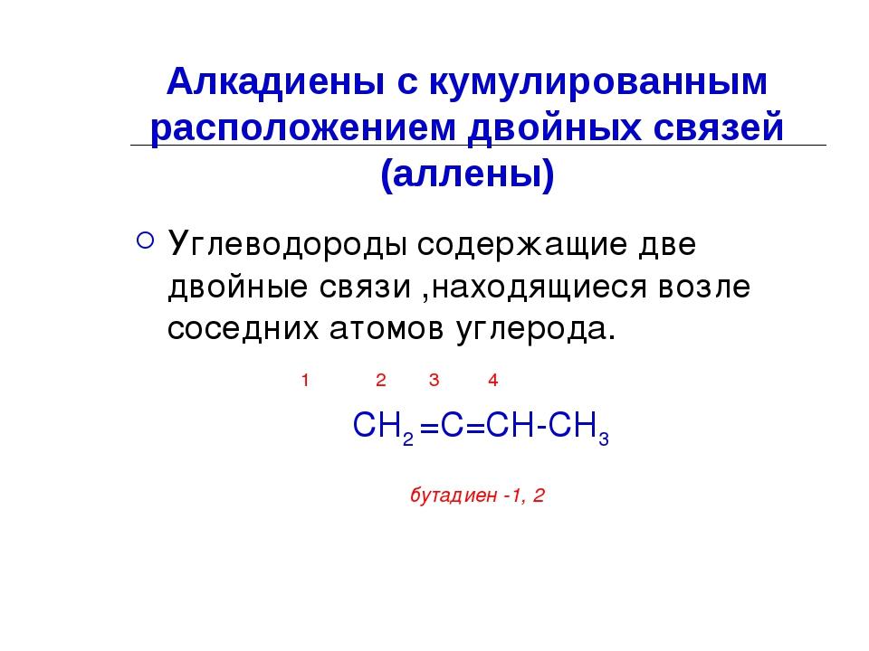 Углеводороды содержащие две двойные связи ,находящиеся возле соседних атомов...