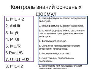 Контроль знаний основных формул 1. I=I1 +I2 2. A=UIt 3. I=q/t 4. P=UI 5. I=U/