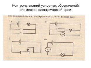 Контроль знаний условных обозначений элементов электрической цепи