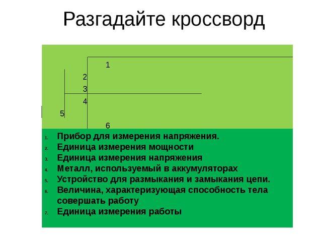 Разгадайте кроссворд Прибор для измерения напряжения. Единица измерения мощно...