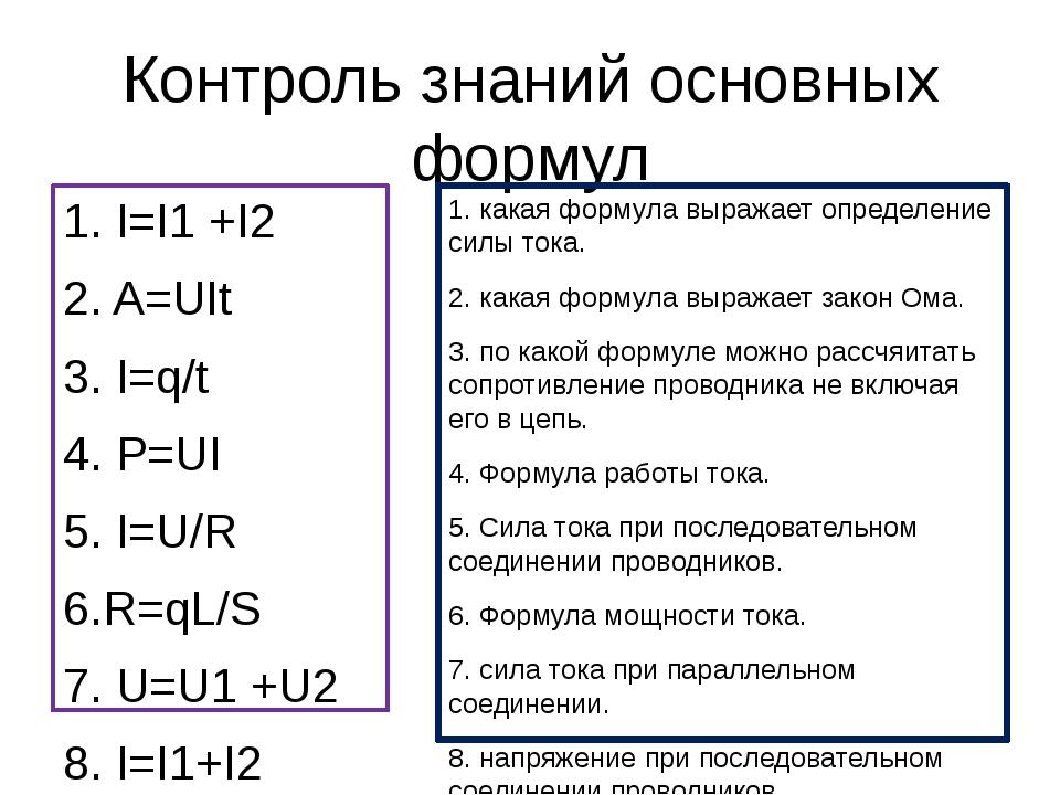 Контроль знаний основных формул 1. I=I1 +I2 2. A=UIt 3. I=q/t 4. P=UI 5. I=U/...