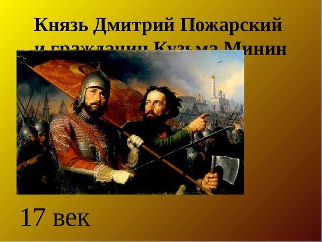 Князь Дмитрий Пожарский и гражданин Кузьма Минин 17 век