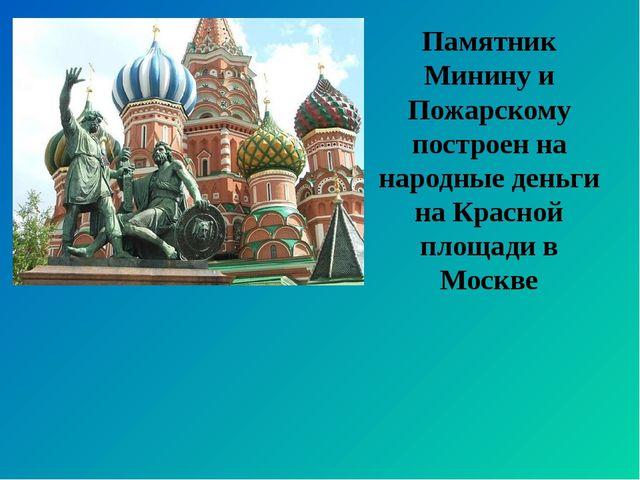 Памятник Минину и Пожарскому построен на народные деньги на Красной площади в...