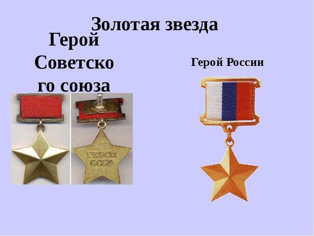 Золотая звезда Герой Советского союза Герой России