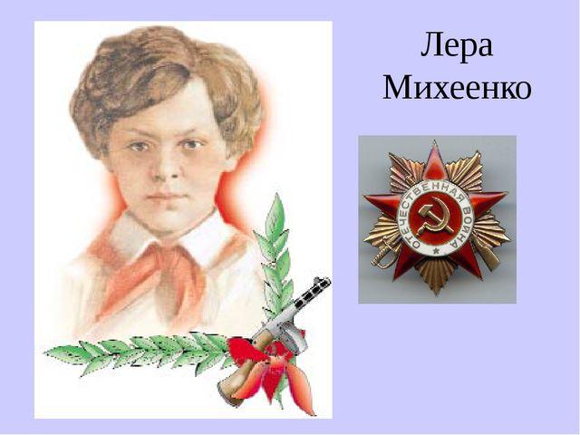 Лера Михеенко