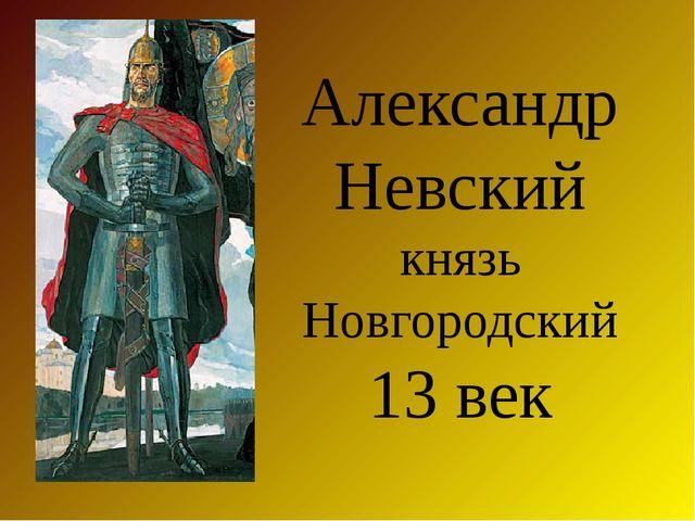 Александр Невский князь Новгородский 13 век