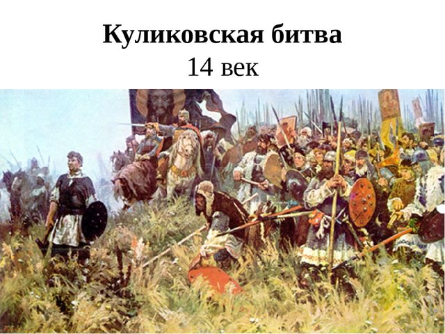 Куликовская битва 14 век