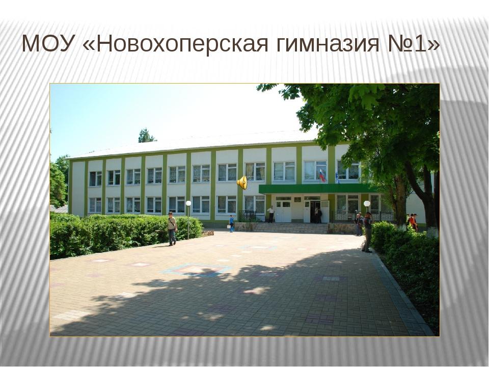 МОУ «Новохоперская гимназия №1»