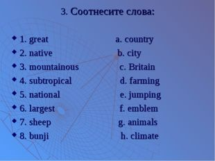 3. Соотнесите слова: 1. great a. country 2. native b. city 3. mountainous c.