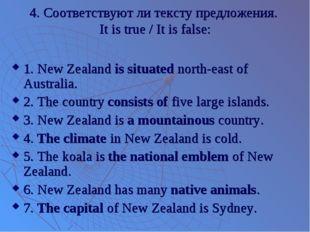 4. Соответствуют ли тексту предложения. It is true / It is false: 1. New Zeal