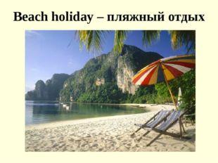 Beach holiday – пляжный отдых