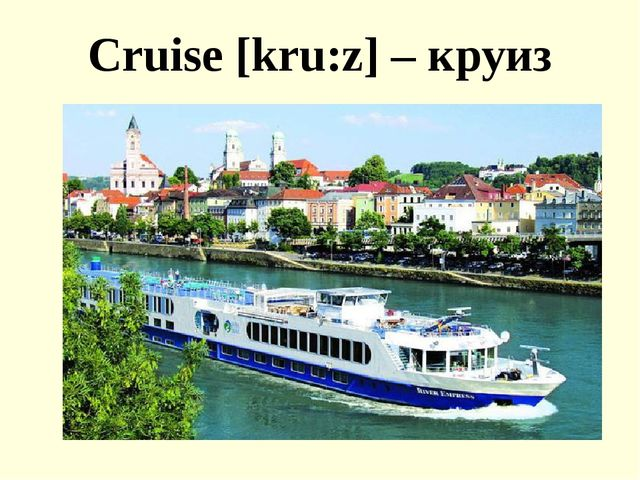 Cruise [kru:z] – круиз