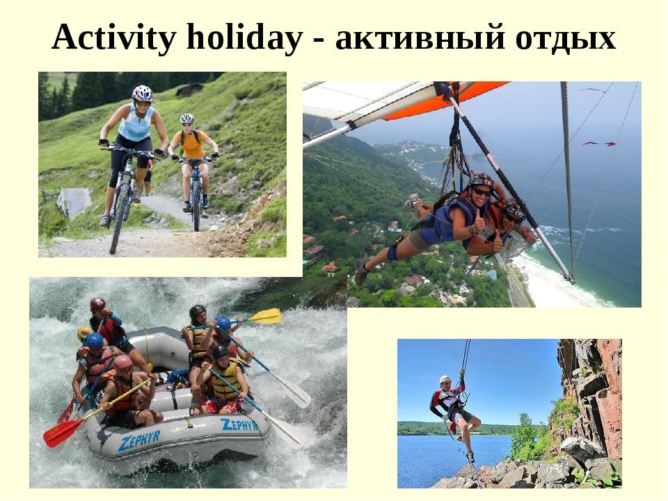 Activity holiday - активный отдых