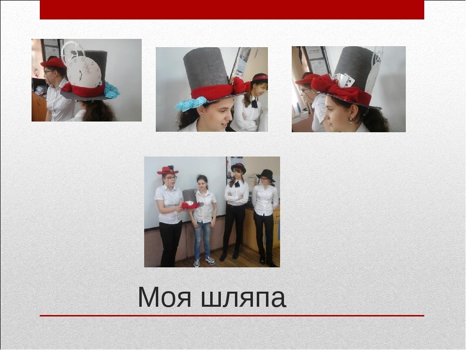 Моя шляпа