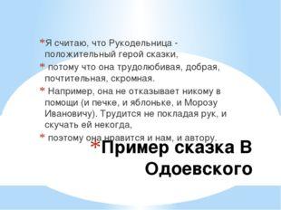 Пример сказка В Одоевского Я считаю, что Рукодельница - положительный герой с
