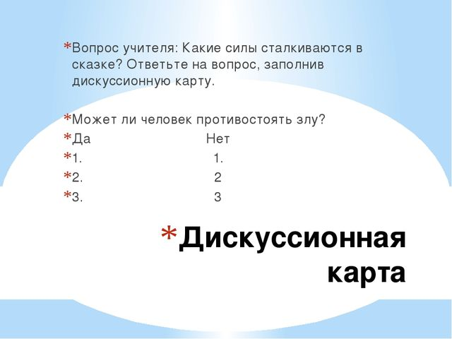 Дискуссионная карта Вопрос учителя: Какие силы сталкиваются в сказке? Ответьт...