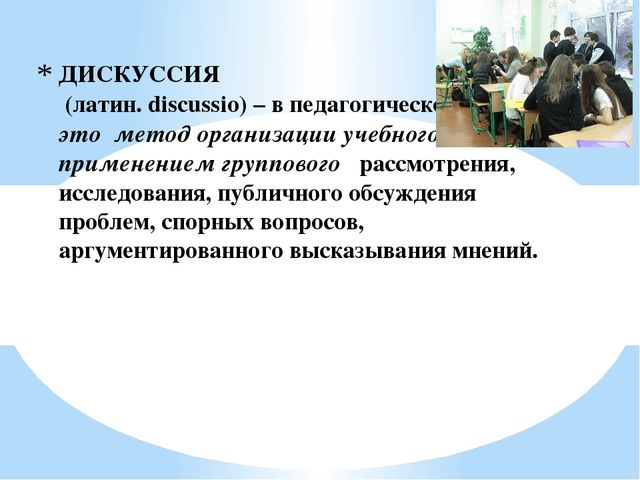 ДИСКУССИЯ (латин. discussio) – в педагогическом смысле – это метод организаци...