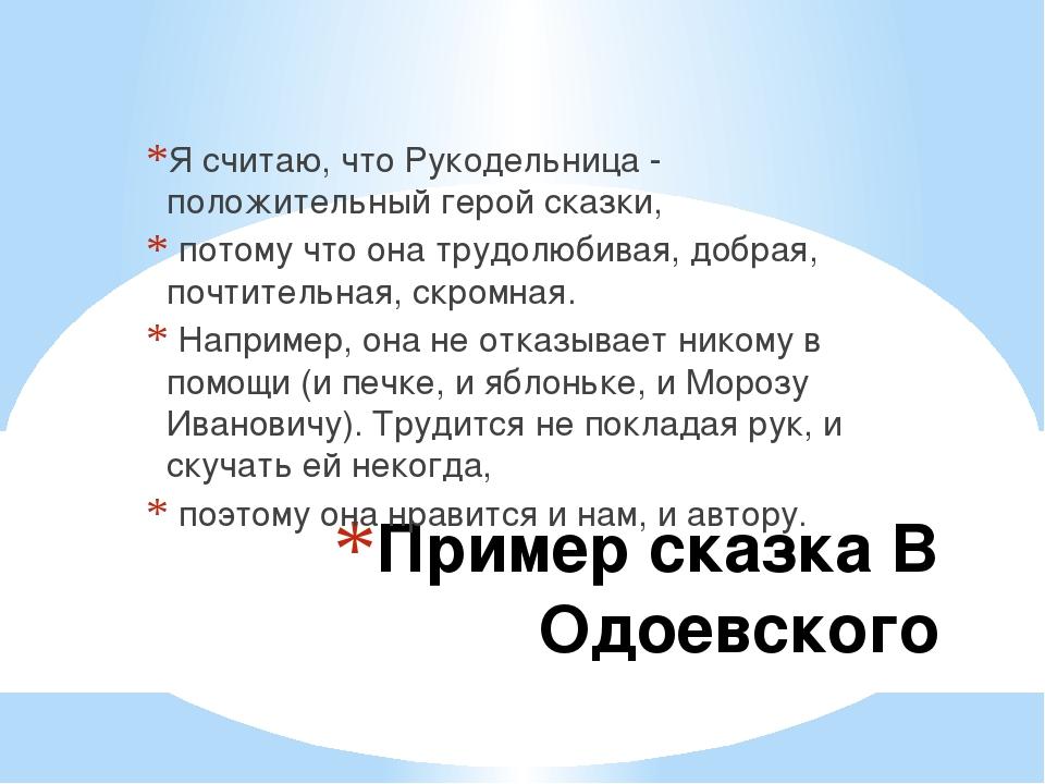 Пример сказка В Одоевского Я считаю, что Рукодельница - положительный герой с...