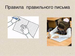 Правила правильного письма *