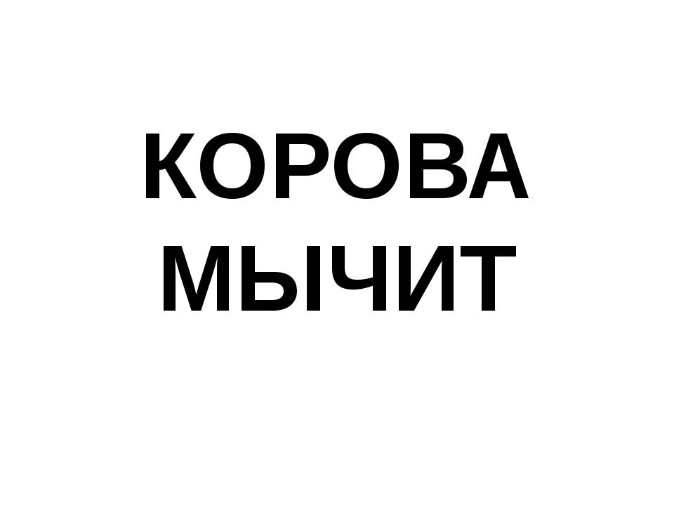 му-у-у