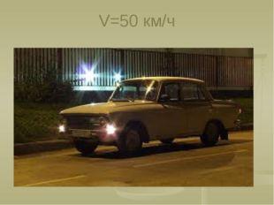 V=50 км/ч