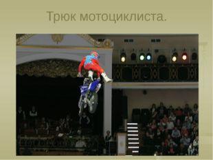 Трюк мотоциклиста.