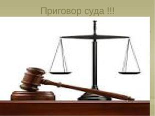 Приговор суда !!!