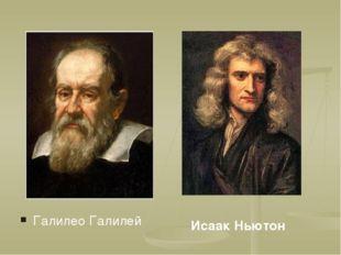 Галилео Галилей Исаак Ньютон