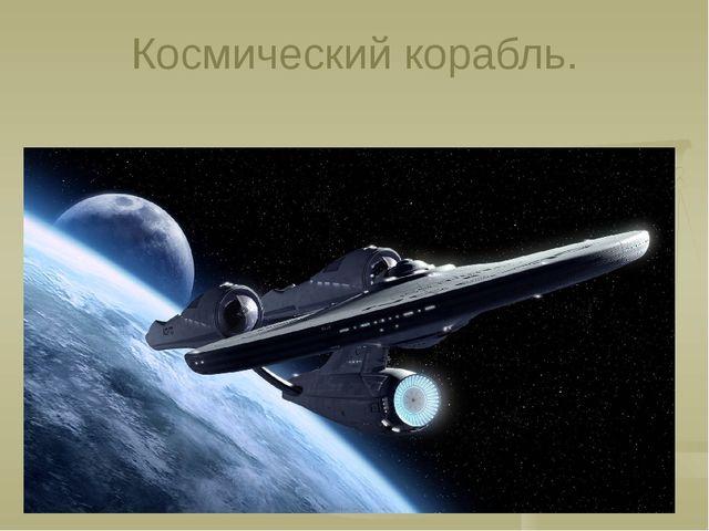 Космический корабль.