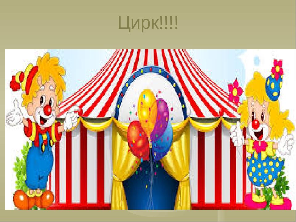 Цирк!!!!