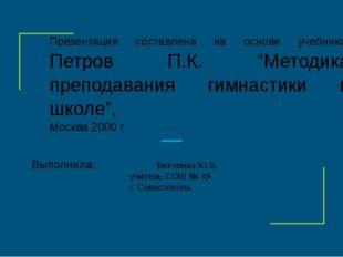 """Презентация составлена на основе учебника: Петров П.К. """"Методика преподавания"""