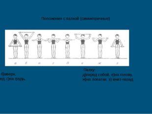 Положения с палкой (симметричные) Палку: а)вниз, б)вверх, в)вперед, г)на груд