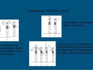 Несимметричные положения с палкой а)правую в сторону, палку вверх, б)правую в