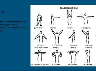 Положения рук Названия положений рук не меняются, даже если принимаете положе