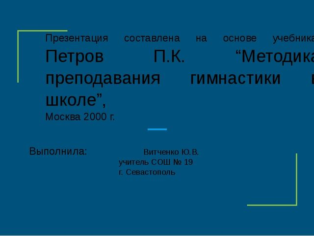 """Презентация составлена на основе учебника: Петров П.К. """"Методика преподавания..."""