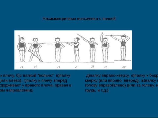 """Несимметричные положения с палкой а)палку к плечу, б)с палкой """"вольно"""", в)пал..."""