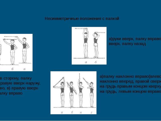 Несимметричные положения с палкой а)правую в сторону, палку вверх, б)правую в...