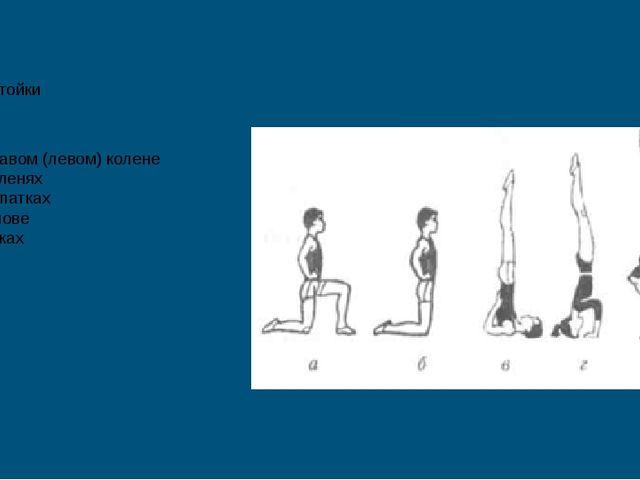 Ещё...Стойки а) на правом (левом) колене б) на коленях в) на лопатках г) на г...