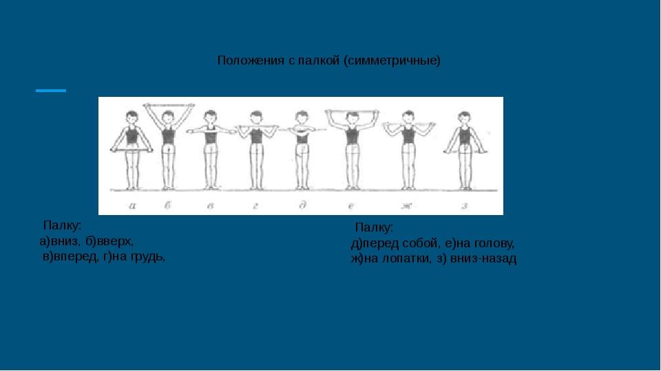 Положения с палкой (симметричные) Палку: а)вниз, б)вверх, в)вперед, г)на груд...