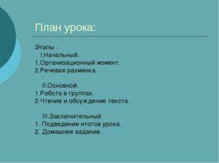 План урока: Этапы : I.Начальный. 1.Организационный момент. 2.Речевая разминка
