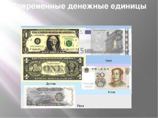 Современные денежные единицы