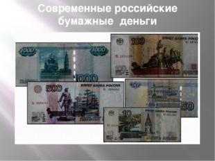 Современные российские бумажные деньги