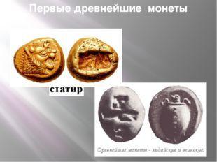 Первые древнейшие монеты
