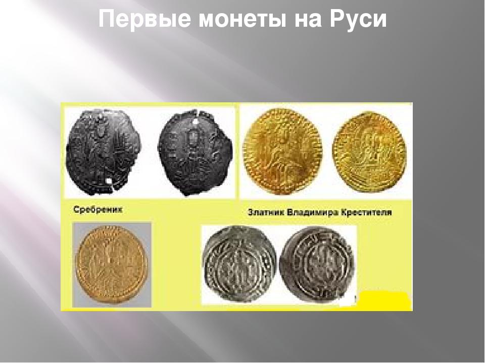 Первые монеты на Руси