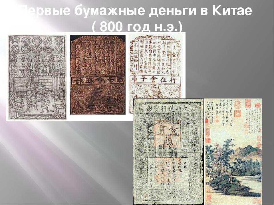 Первые бумажные деньги в Китае ( 800 год н.э.)